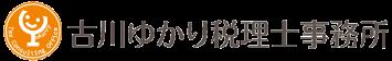古川ゆかり税理士事務所